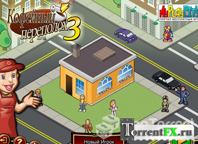 Кофейный переполох 3 (2011) PC