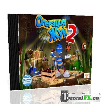 Операция жук 2 (2009) PC