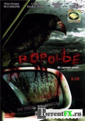 Воронье / Kaw (2007) DVDRip
