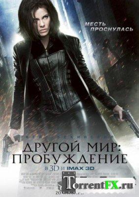 Другой мир: Пробуждение / Underworld: Awakening (2012) CAMRip
