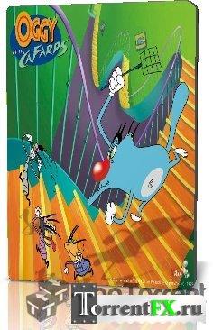 ���� � �������� (1-8 �����) / Oggy et les cafards (s01-s08) DVDRip