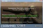 Солдат Удачи: Расплата / Soldier of Fortune: Payback (2008/ RUS/ RePack) от R.G. Element Arts