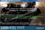 ����������: �� ������ ��������� / Terminator Salvation: The Videogame (2009) �� | RePack