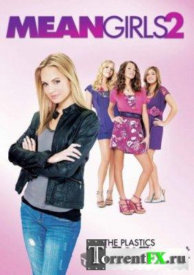 Дрянные девчонки 2 / Mean Girls 2 (2011) SATRip