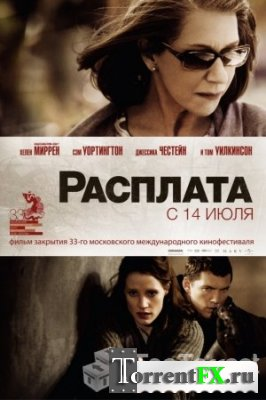 Расплата / The Debt (2010) HDRip | Лицензия