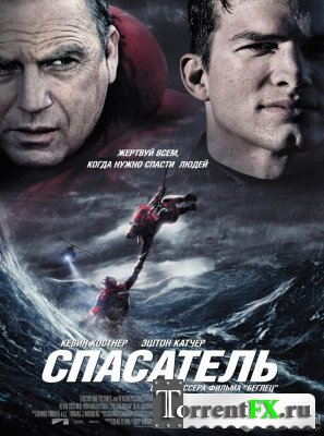 Спасатель / The Guardian (2006) BDRip