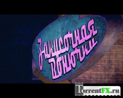 Сэм и Макс: Сезон 3 - Эпизод 4: За пределами аллеи кукол (2010/PC/RUS)