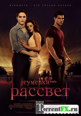 Сумерки. Сага. Рассвет: Часть 1 / The Twilight Saga: Breaking Dawn - Part 1 (2011/BDRip)
