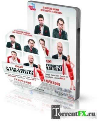 О чем говорят мужчины (2010) DVD5