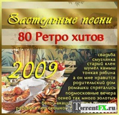 Сборник - Застольные песни. 80 ретро хитов