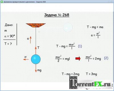 Физика для студентов и школьников. Динамика. Обучающий видеокурс