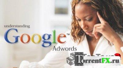 Интернет сервис Google AdWords. Обучающий видеокурс