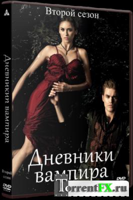The Vampire Diaries [s02]/ Дневники Вампиров сезон 2