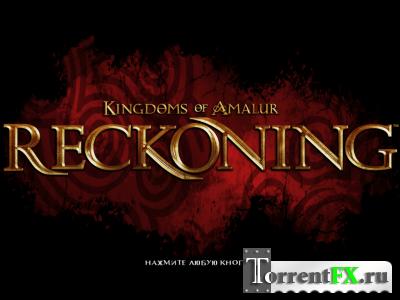 Kingdoms of Amalur: Reckoning + 1 DLC (2012/PC/Русский) | RePack