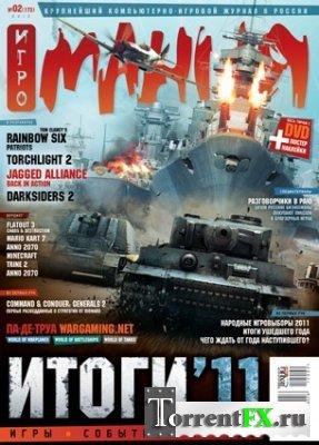 Игромания №02 [173] [Видеомания] (февраль) (2012/PC/Русский)