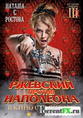 Ржевский против Наполеона (2012/DVDRip/Лицензия)