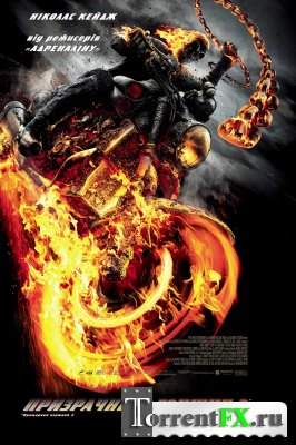 Призрачный гонщик 2 / Ghost Rider: Spirit of Vengeance (2011/TS)