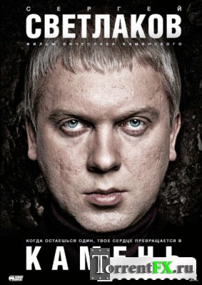Камень (2012) DVDRip | Лицензия