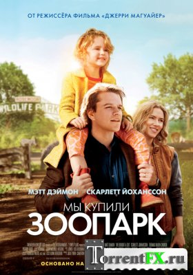 Мы купили зоопарк / We Bought a Zoo (2011) HDRip | Звук с TS
