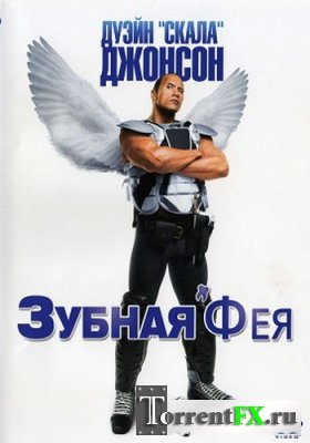 Зубная фея / Tooth Fairy (2010) DVDRip | Рус, Укр