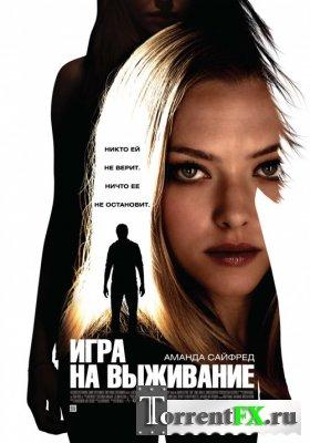 Игра на выживание / Gone (2012) DVD5 | Лицензия