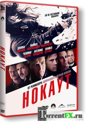 Нокаут / Haywire (2011) DVD9 | Лицензия