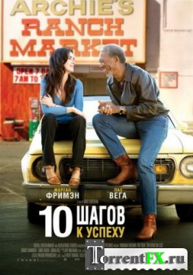 10 шагов к успеху / 10 Items or Less (2006) DVDRip