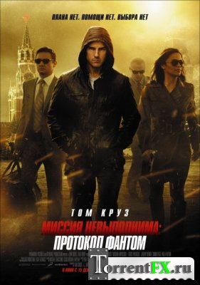 ������ �����������: �������� ������ / Mission: Impossible - Ghost Protocol (2011) DVDScr | ���� � TS