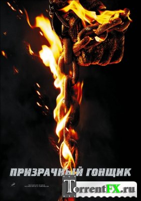 Призрачный гонщик 2 / Ghost Rider: Spirit of Vengeance (2012) BDRip