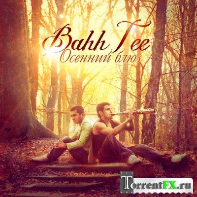 Bahh Tee - Осенний Блюз (2011) MP3