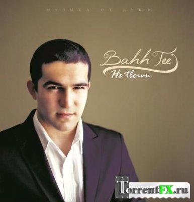 Bahh Tee - Не твоим (2011) MP3