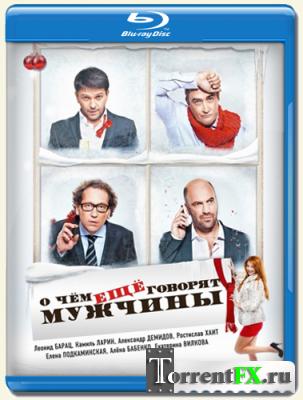 О чём ещё говорят мужчины (2011) Blu-Ray
