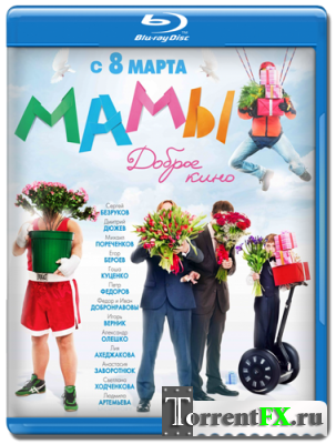 Мамы (2012) BDRip