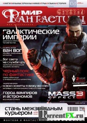 Мир фантастики №4 (апрель) (2012/PDF)
