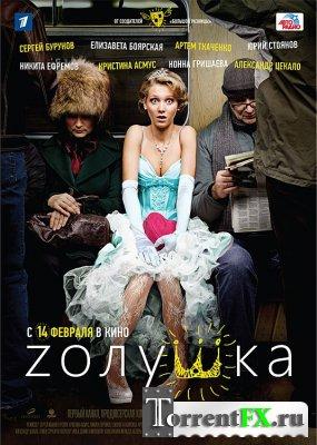 Zолушка (2012) DVDRip-AVC