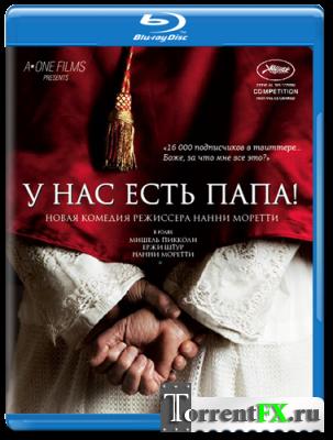 � ��� ���� ����! / Habemus Papam (2011) HDRip