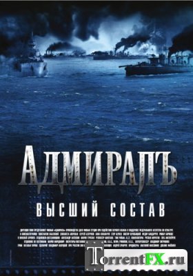 Адмирал / Адмиралъ (2008) DVDRip