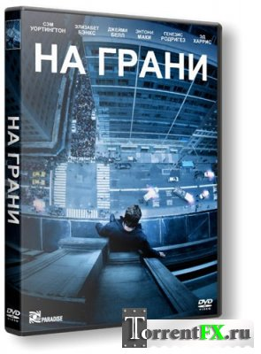 На грани / Man on a Ledge (2012) DVD9