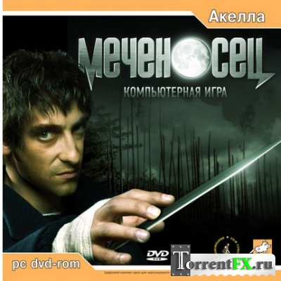 Меченосец (2006/PC/RUS)