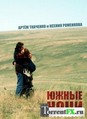 Южные ночи (2012) HDRip