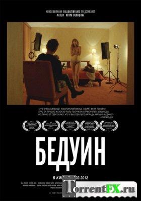 Бедуин (2011) DVDRip