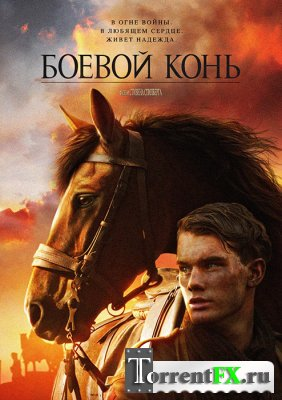 Боевой Конь / War Horse (2011) BDRip
