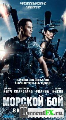 Морской бой / Battleship (2012) TS