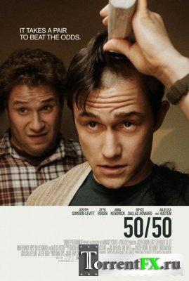 Жизнь прекрасна / 50/50 (2011) HDRip