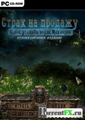 Fear for Sale: The Mystery of McInroy Manor / Страх на продажу. Тайна усадьбы лорда Макинроя (2012/PC/Русский)