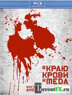 В краю крови и меда / In the Land of Blood and Honey (2011) HDRip