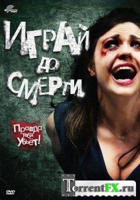 Играй до смерти / Truth or Dare (2011) DVDRip