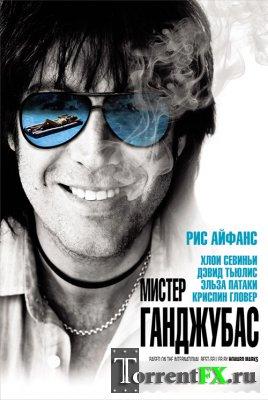 Мистер Ганджубас / Mr. Nice (2010) HDRip