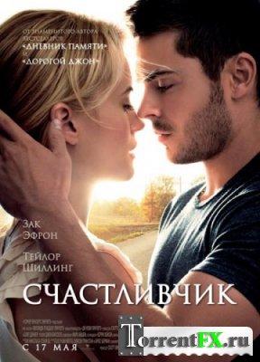 Счастливчик / The Lucky One (2012) TS