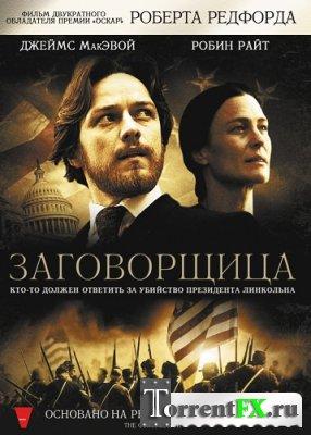 Заговорщица / The Conspirator (2010) HDRip